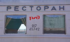 Pectopah reads as  Restaurant
